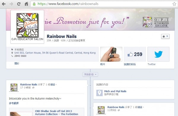 Rainbow Nails Facebook 專頁